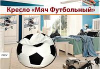 Кресло мяч футбольный