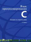 Язык программирования C. Лекции и упражнения Стивен Прата