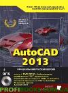 AutoCAD 2013 (+ DVD-ROM)