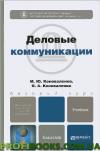 Деловые коммуникации М. Ю. Коноваленко, В. А. Коноваленко