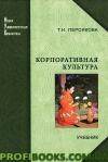 Корпоративная культура Т. Н. Персикова