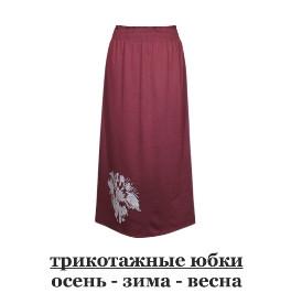Трикотажные юбки макси - плотные