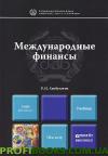 Международные финансы Р. И. Хасбулатов
