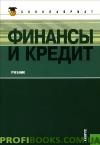 Финансы и кредит Т. Ковалева