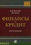 Финансы и кредит 2-е изд.