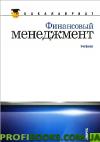 Финансовый менеджмент Н.Берзон, Т.Теплова