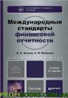 Международные стандарты финансовой отчетности О. А. Агеева, А. Л. Ребизова