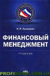 Финансовый менеджмент И. Я. Лукасевич