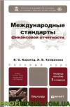 Международные стандарты финансовой отчетности В. С. Карагод, Л. Б. Трофимова