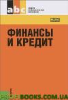Финансы и кредит О.Лаврушин