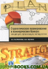 Стратегическое планирование в коммерческих банках. Концепция, организация, методология