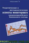 Теоретические и методологические аспекты мониторинга западноевропейского банковского сектора