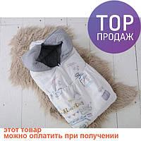 Конверт трансформер для новрожденного Путешественник Демисезон / товары для детей