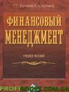 Финансовый менеджмент Т. П. Варламова, М. А. Варламова