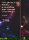Информационные ресурсы и технологии в финансовом менеджменте