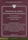 Комментарий к Гражданскому процессуальному кодексу РФ Жилищный кодекс Российской Федерации. Постатейный научно-практический комментарий