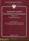 Трудовой кодекс Российской Федерации. Раздел 3. Трудовой договор