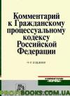 Комментарий к Гражданскому процессуальному кодексу Российской Федерации, 4-е изд.