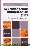 Бухгалтерский финансовый учет И. Дмитриева