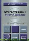 Бухгалтерский учет и анализ О. А. Агеева, Л. С. Шахматова