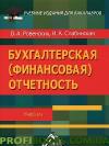 Бухгалтерская (финансовая) отчетность В. А. Ровенских, И. А. Слабинская