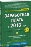 Заработная плата в 2013 году
