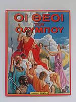 Книга на греческом языке