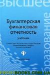 Бухгалтерская финансовая отчетность, 2-е изд.
