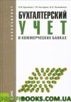 Бухгалтерский учет в коммерческих банках О. В. Курныкина, Т. Н. Нестерова, Н. Э. Соколинская