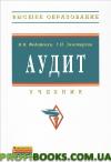 Аудит И. В. Федоренко, Г. И. Золотарева