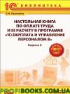 """Настольная книга по оплате труда и ее расчету в программе """"1С:Зарплата и управление персоналом 8"""""""