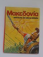 Македония. Книга на греческом языке
