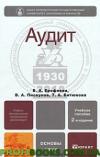Аудит В. А. Ерофеева, В. А. Пискунов, Т. А. Битюкова