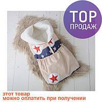 Конверт трансформер для новрожденного Маленький принц Демисезон / товары для детей