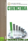Статистика В.Салин, Е.Шпаковская