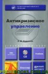 Антикризисное управление (+ CD-ROM)