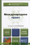 Международное право А. Капустин