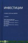 Инвестиции В.Ковалев, В.Иванов, В.Лялин