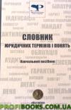 Словарь юридичних термінів і понять 2013