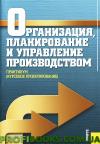 Организация, планирование и управление производством. Практикум (курсовое проектирование)