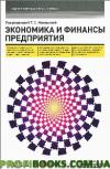 Экономика и финансы предприятия Т. С. Новашина, В. И. Карпунин, В. А. Леднев