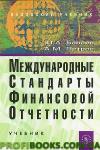 Международные стандарты финансовой отчетности Ю. А. Бабаев, А. М. Петров