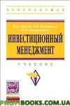 Инвестиционный менеджмент П. Н. Брусов, Н. И. Лахметкина, Т. В. Филатова
