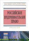 Российское предпринимательское право В.Хохлов