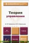 Теория управления А. Л. Гапоненко, М. В. Савельева