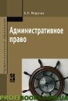 Административное право А. Н. Миронов