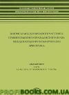 Вопросы международного частного, сравнительного и гражданского права, международного коммерческого арбитража. Liber Amicorum в честь А. А. Костина, О.