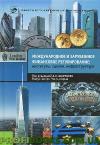 Международное и зарубежное финансовое регулирование. Институты, сделки, инфраструктура. В 2 частях. Часть 2