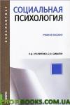 Социальная психология Л. Д. Столяренко, С. И. Самыгин