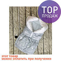 Конверт трансформер для новрожденного Мишка и Друзья Демисезон / товары для детей
